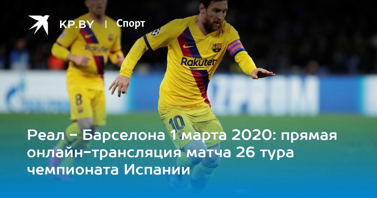 Футбол испания россия до 19 лет трансляция