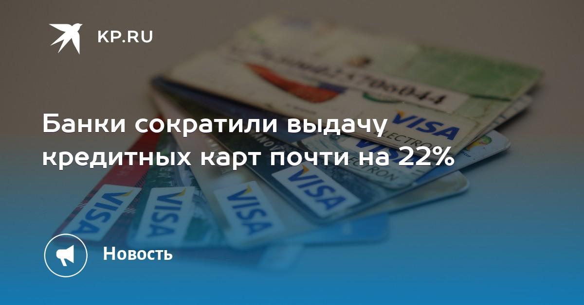 выдача кредитных карт ru