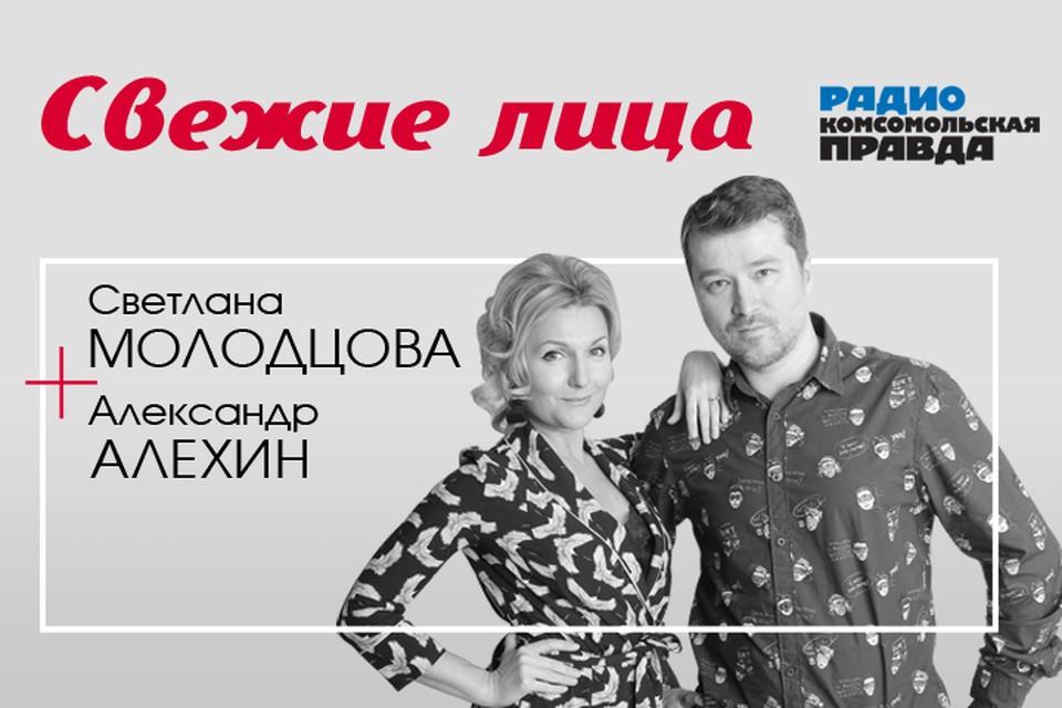 Светлана Молодцова и Александр Алехин обсуждают самые животрепещущие темы.