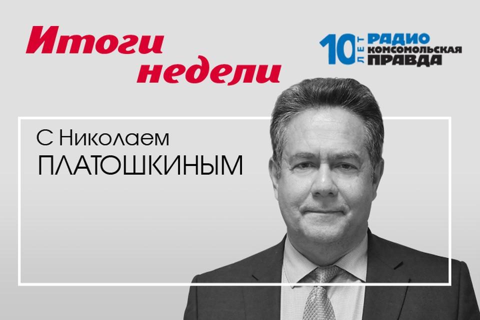 Подводим итоги уходящей недели с Николаем Платошкиным.