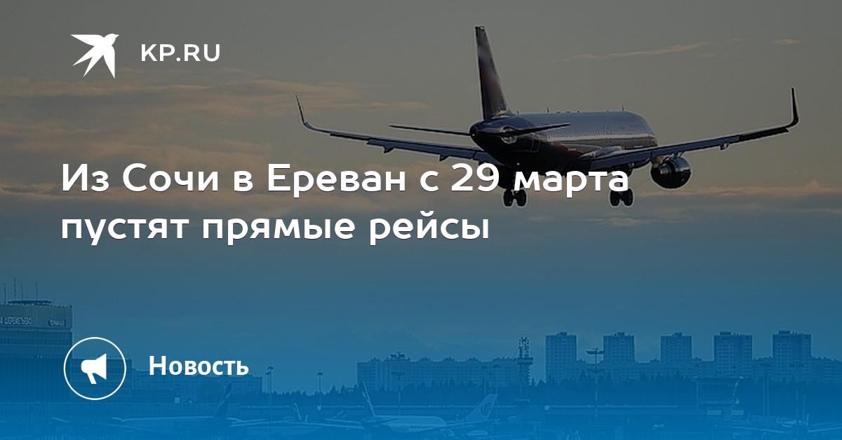 Билеты киров сочи самолет прямой рейс авиабилеты купить дом