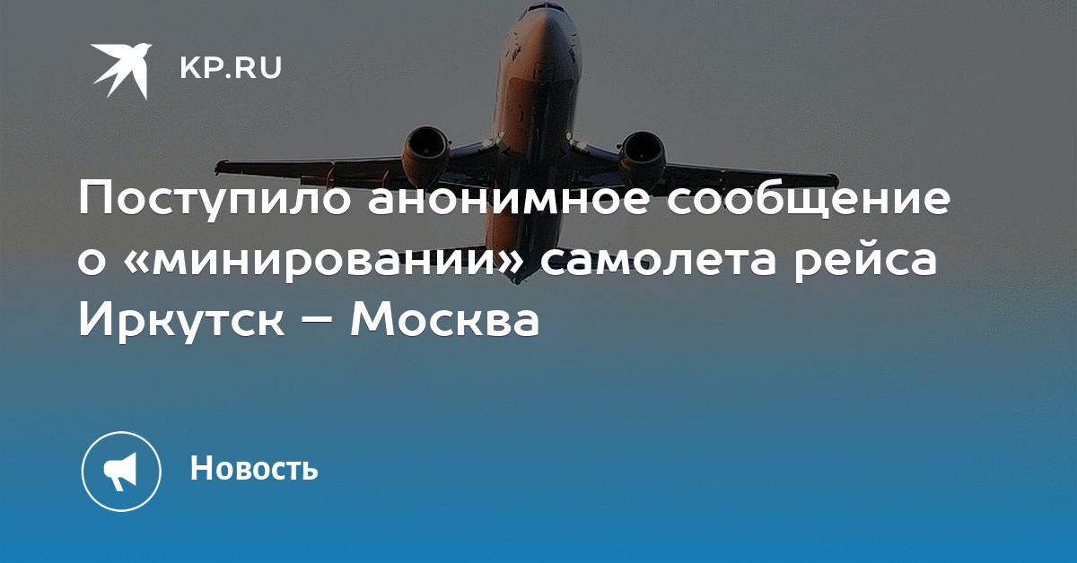 Билет до москвы самолет с иркутска купить авиабилет до геленджика из новосибирска