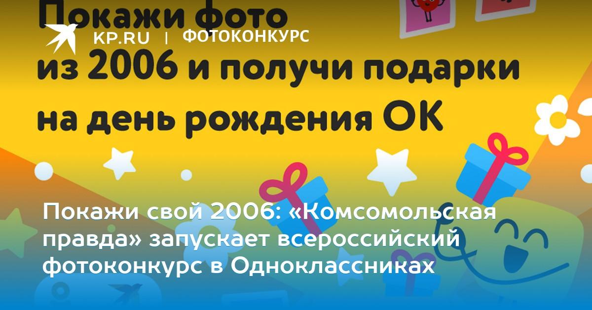 комсомольская правда в беларуси фотоконкурс для тебя список