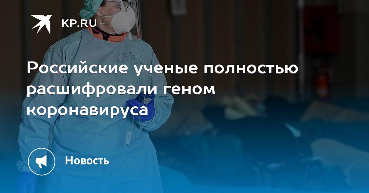 российские ученые расшифровали полный геном covid 19