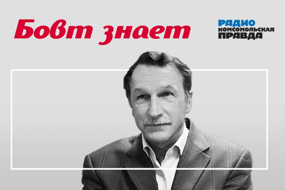 Журналист Георгий Бовт - о главных событиях.