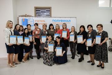 В Грозном объявили 13 команд-финалистов конкурса «Учитель будущего»  от Северо-Кавказского федерального округа