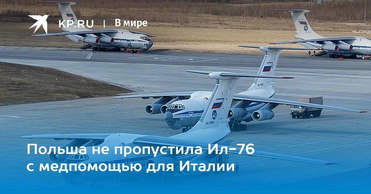 Польша не пропустила Ил-76 с медпомощью для Италии
