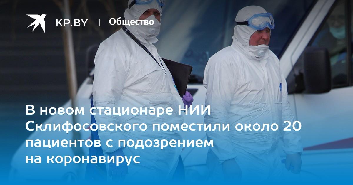 НИИ скорой помощи имени Н. В. Склифосовского - последние новости ... | 630x1200