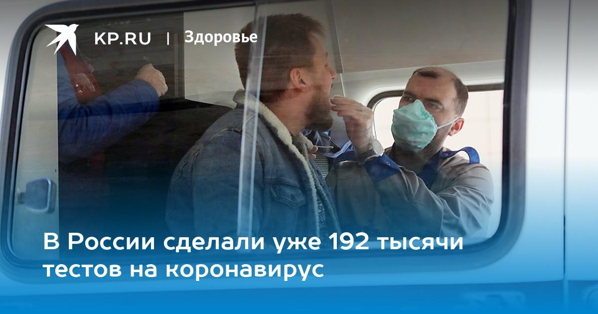 В России сделали уже 192 тысячи тестов на коронавирус