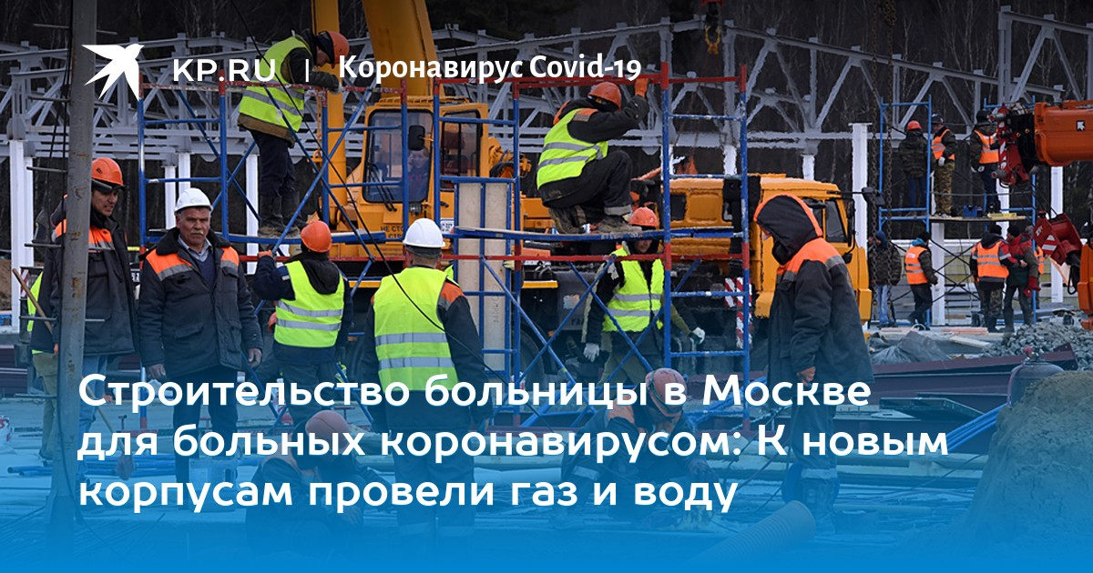 Строительство больницы в Москве для больных коронавирусом: К новым корпусам провели газ и воду