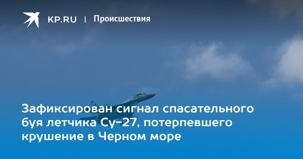 Зафиксирован сигнал спасательного буя летчика Су-27, потерпевшего крушение в Черном море