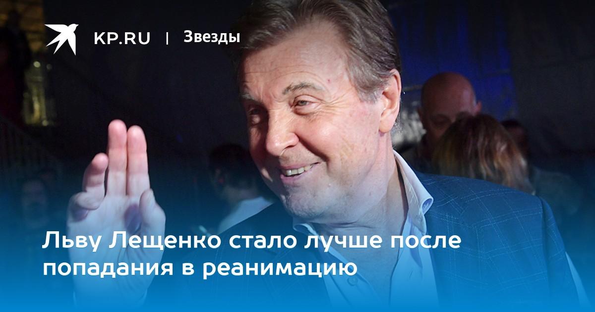 Льву Лещенко стало лучше после попадания в реанимацию