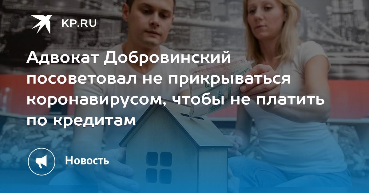 Адвокат Добровинский посоветовал не прикрываться коронавирусом, чтобы не платить по кредитам
