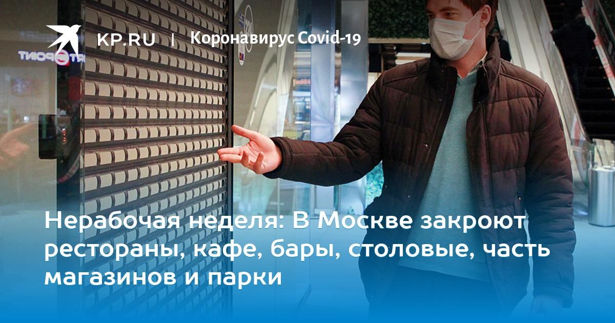 Нерабочая неделя: В Москве закроют рестораны, кафе, бары, столовые, часть магазинов и парки