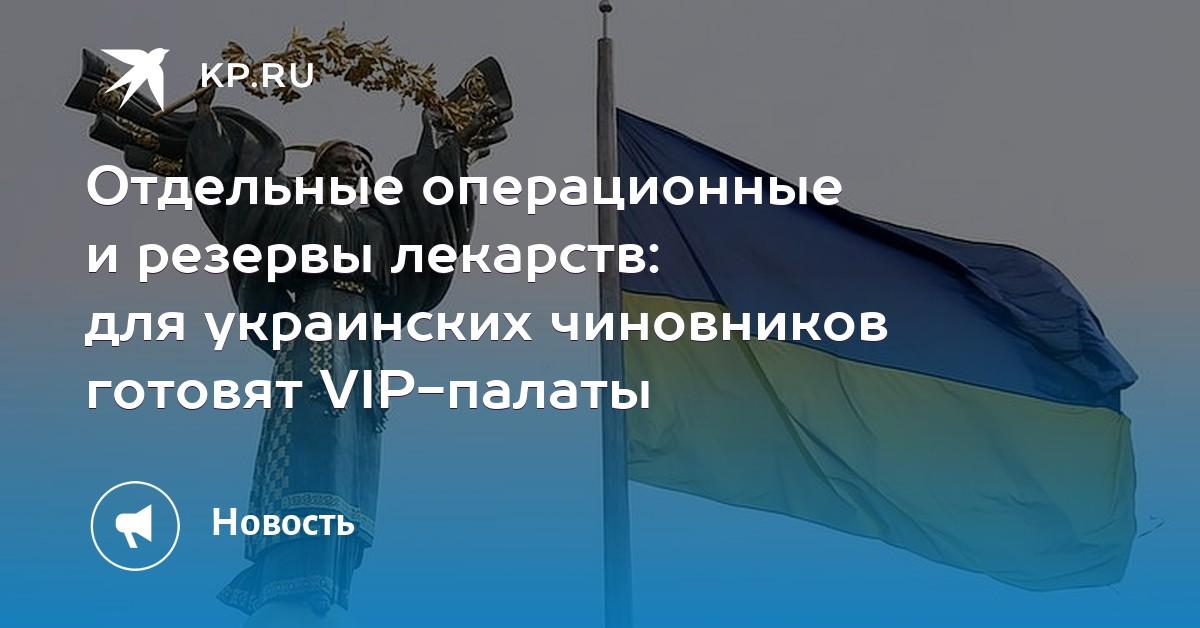 Отдельные операционные и резервы лекарств: для украинских чиновников готовят VIP-палаты