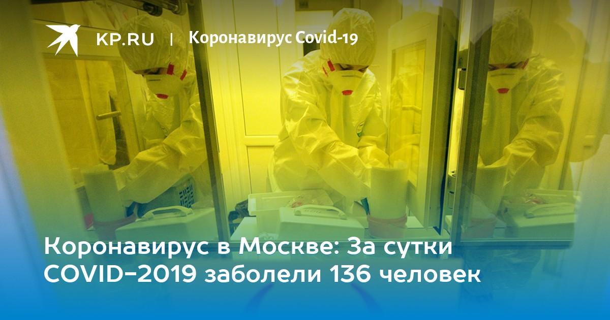 Коронавирус в Москве: За сутки COVID-2019 заболели 136 человек