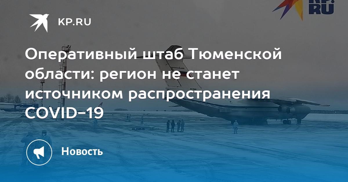 Оперативный штаб Тюменской области: регион не станет источником распространения COVID-19