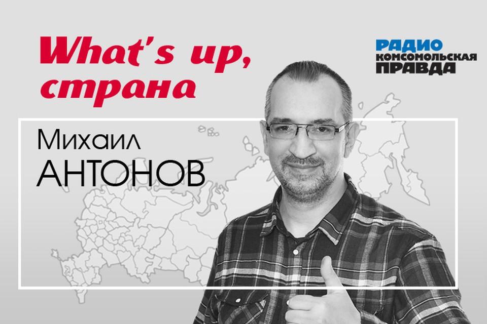 Михаил Антонов обсуждает с экспертами и журналистами «Комсомольской правды», как Россия справляется с карантином.