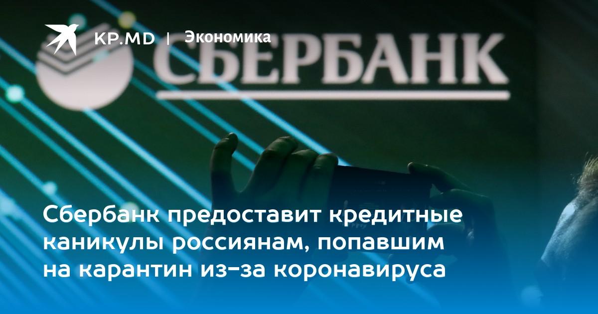 Сбербанк предоставит кредитные каникулы россиянам ...