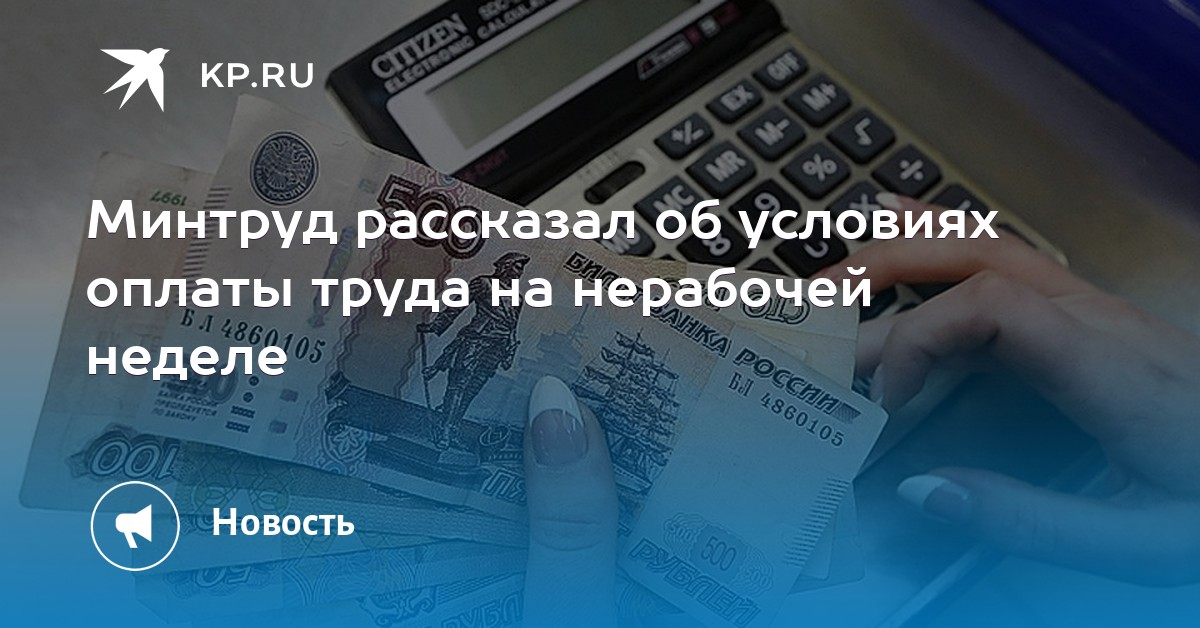 Ministry of Labor spoke about the conditions of remuneration during the non-working week