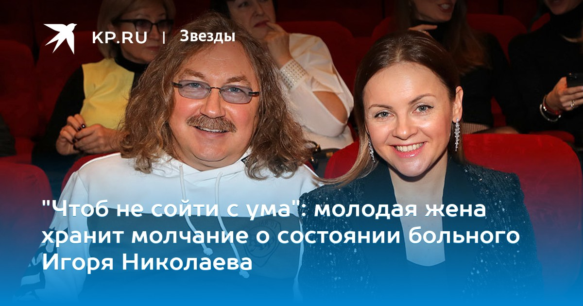 the young wife is silent about the condition of the patient Igor Nikolaev