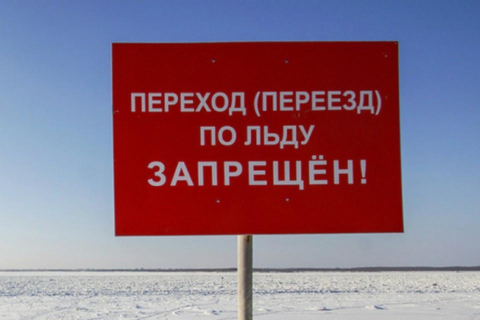 В Николаевске-на-Амуре закрыли ледовую переправу