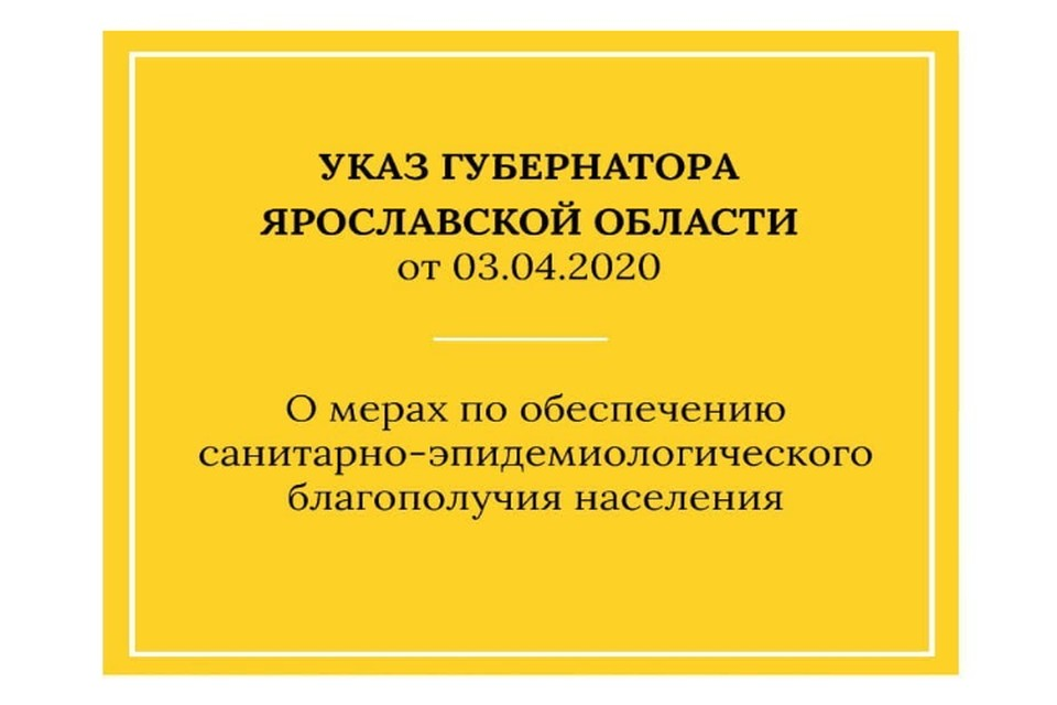 В Ярославской области приостановлены массовые мероприятия и запрещено бронирование гостиниц