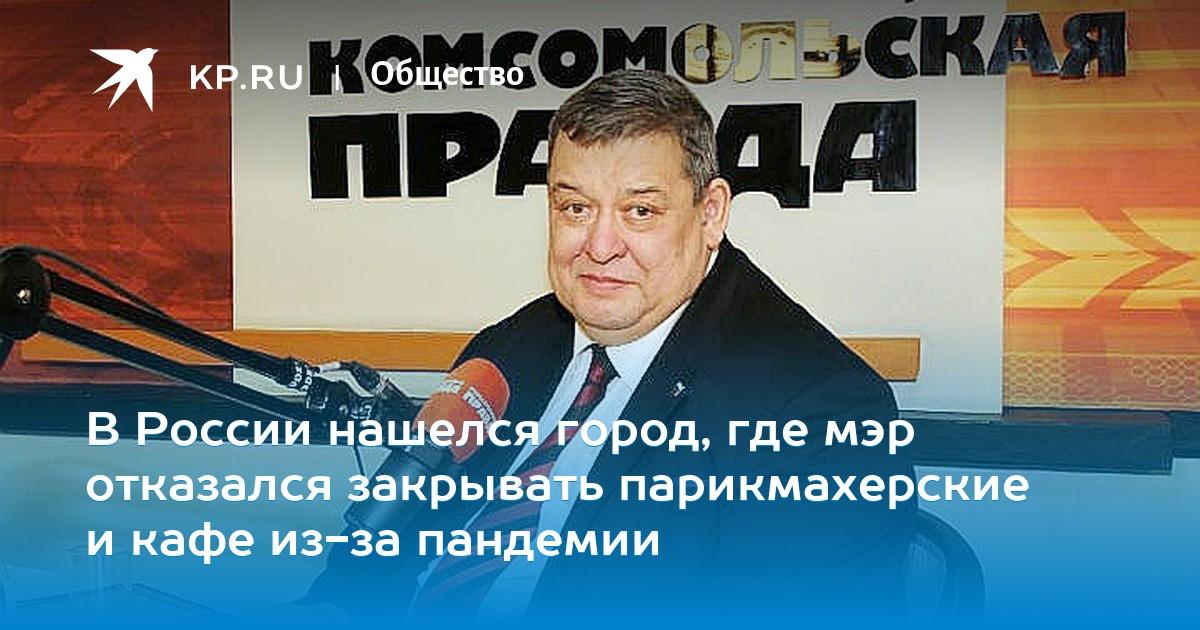 В России нашелся город, где мэр отказался закрывать парикмахерские и кафе из-за пандемии