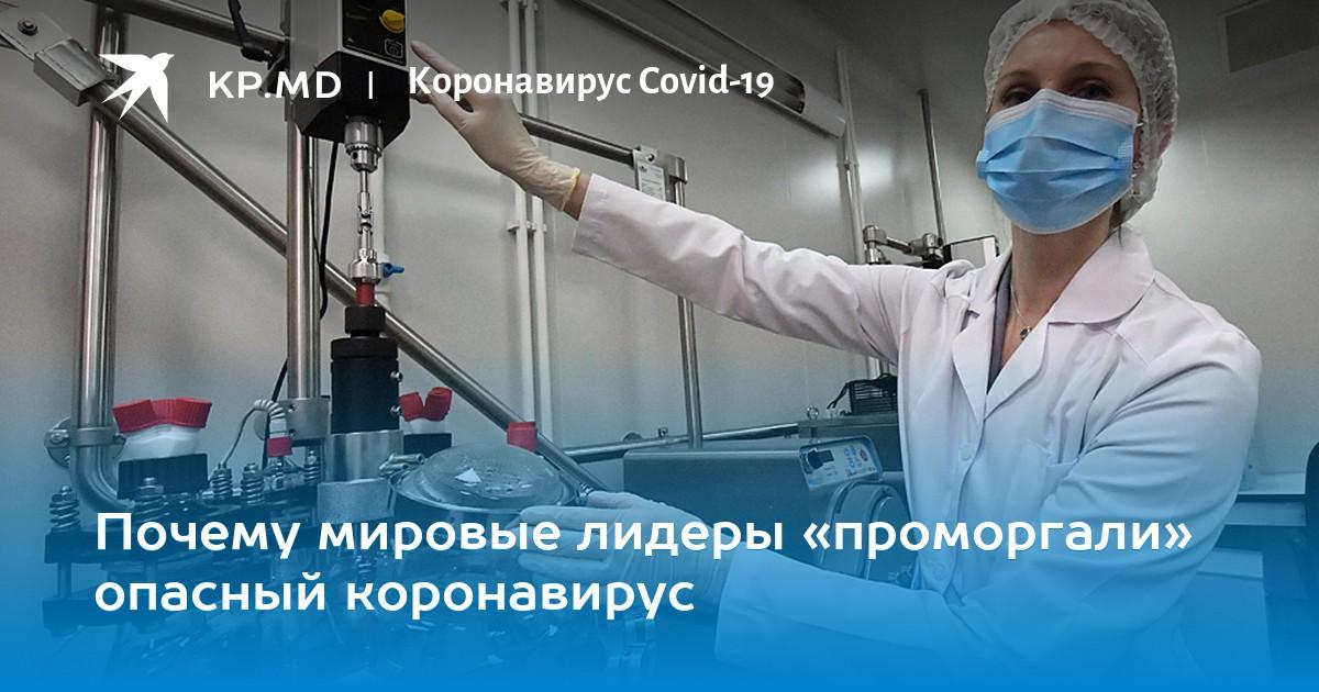 Почему мировые лидеры «проморгали» опасный коронавирус