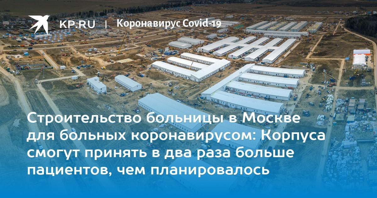 Строительство больницы в Москве для больных коронавирусом: Корпуса смогут принять в два раза больше пациентов, чем планировалось