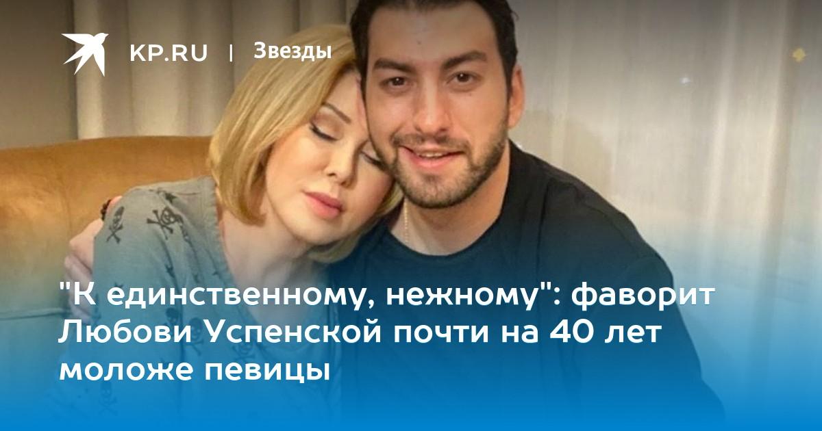 С кем поет любовь успенская thumbnail