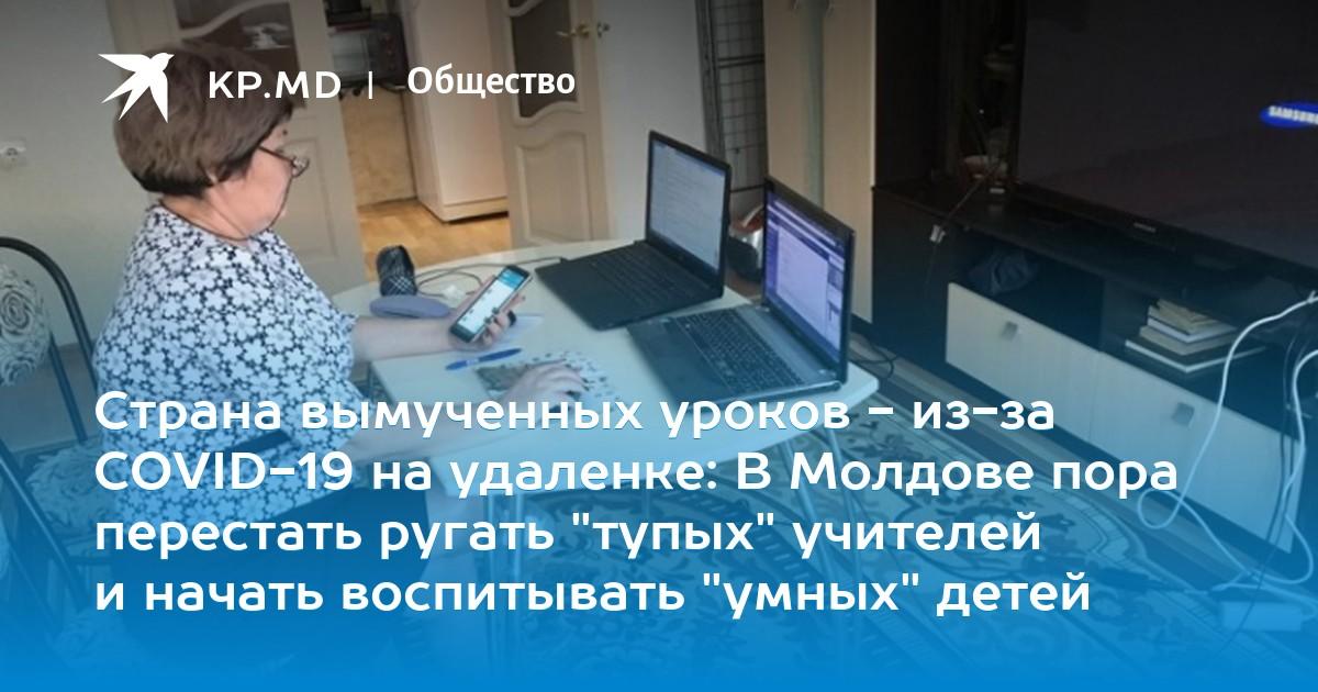"""Страна вымученных уроков - из-за COVID-19 на удаленке: В Молдове пора перестать ругать """"тупых"""" учителей и начать воспитывать """"умных"""" детей"""