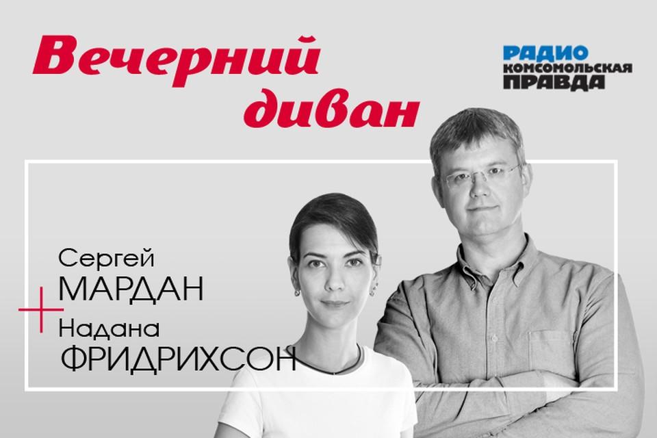 В гостях у Сергея Мардана и Наданы Фридрихсон представитель ВОЗ в России Мелита Вуйнович.