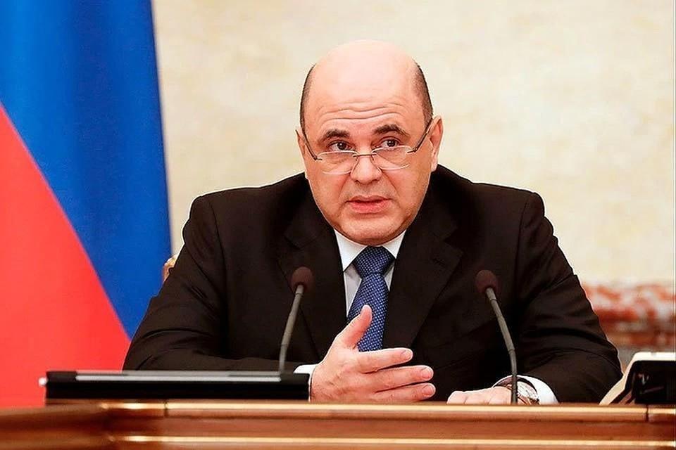 Михаил Мишустин сообщил, что правительство уже подготовило и реализует ряд мер