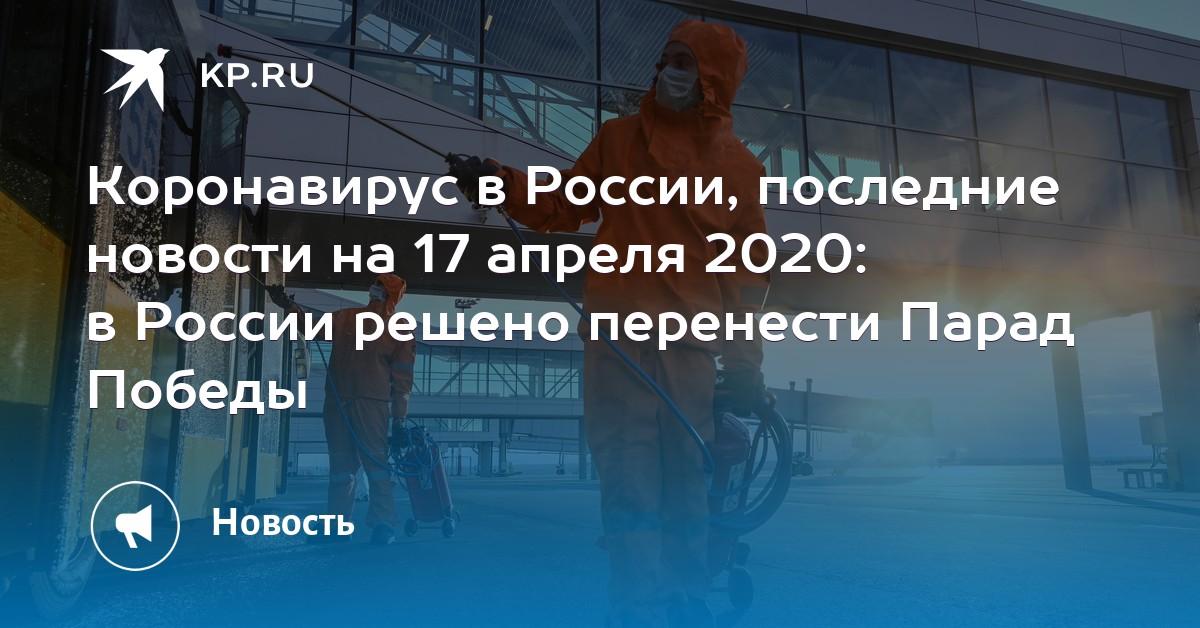 коронавирус в россии последние новости 24 апреля