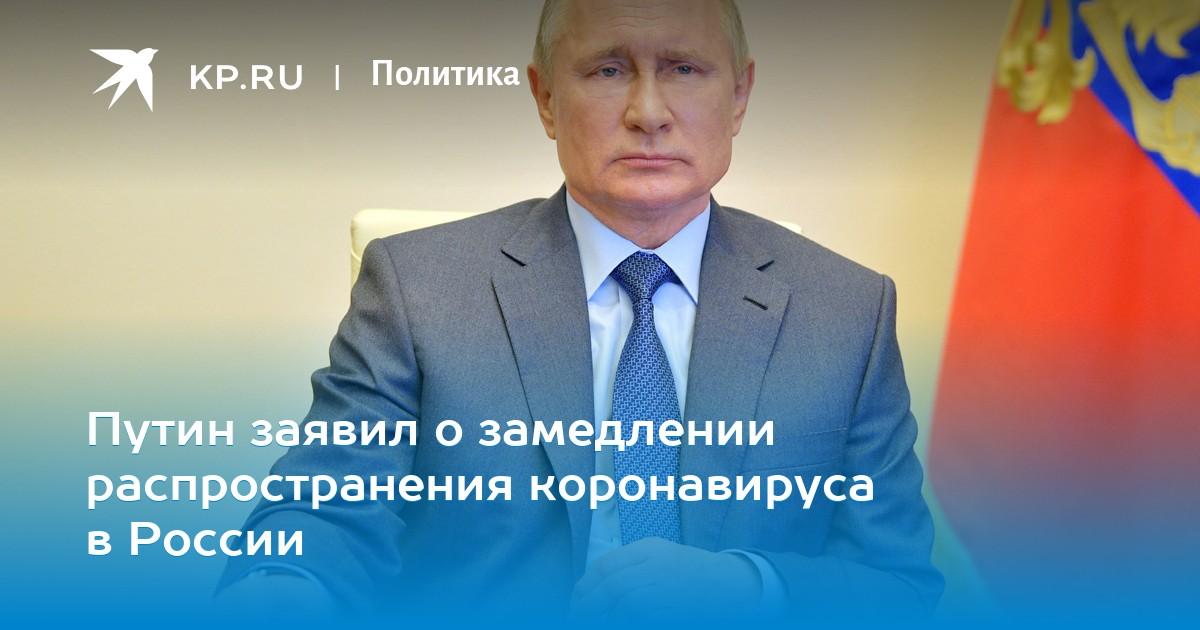 Путин заявил о замедлении распространения коронавируса в России