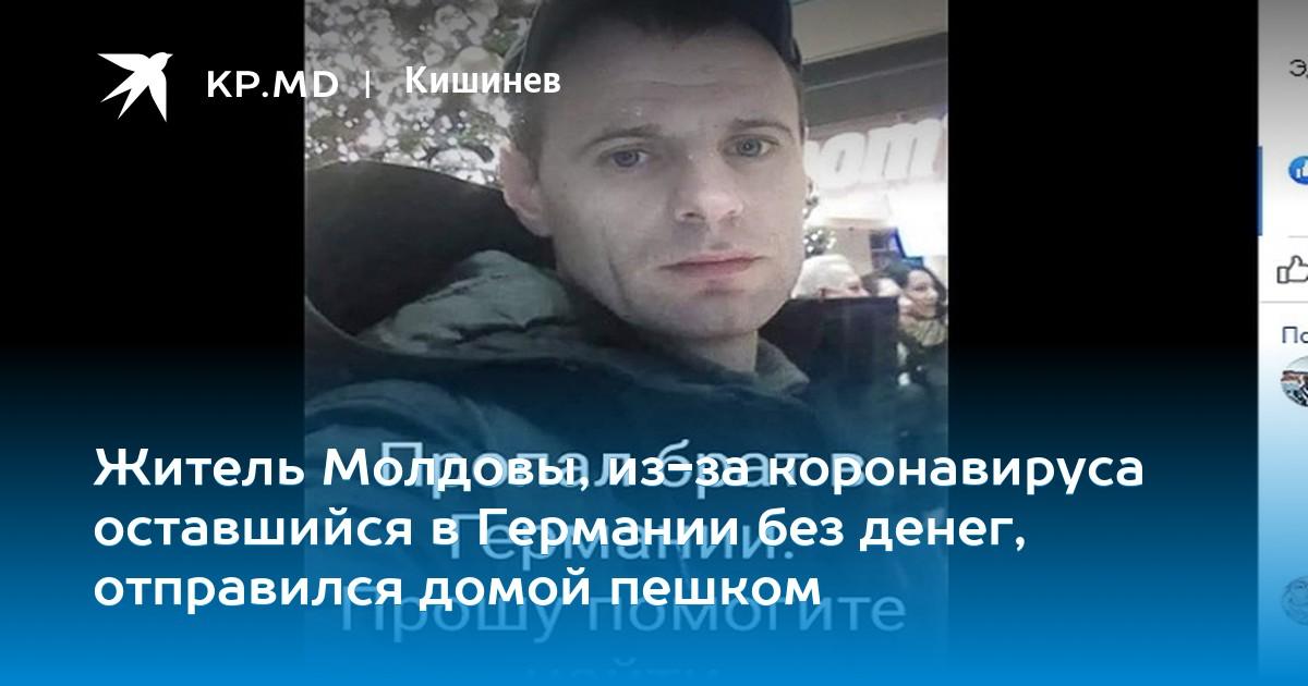 Житель Молдовы, из-за коронавируса оставшийся в Германии без денег, отправился домой пешком