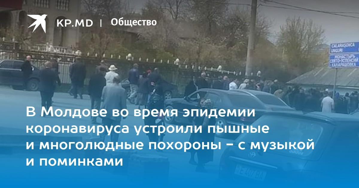 В Молдове во время эпидемии коронавируса устроили пышные и многолюдные похороны