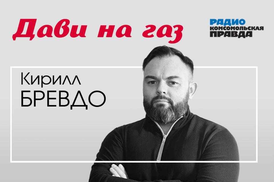 Кирилл Бревдо - с обзором главных автомобильных новостей.