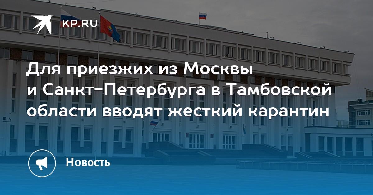 Для приезжих из Москвы и Санкт-Петербурга в Тамбовской области ...