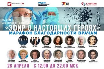 Марафон благодарности врачам: Сергей Галанин и группа «Серьга»