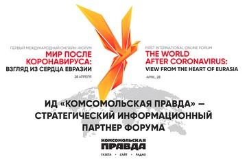 «Комсомолка» проведет собственную секцию на первом международном онлайн-конгрессе