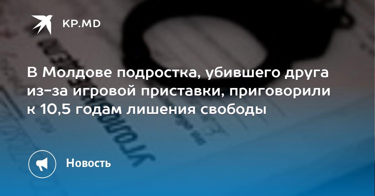 В Молдове подростка, убившего друга из-за игровой приставки, приговорили к 10,5 годам лишения свободы