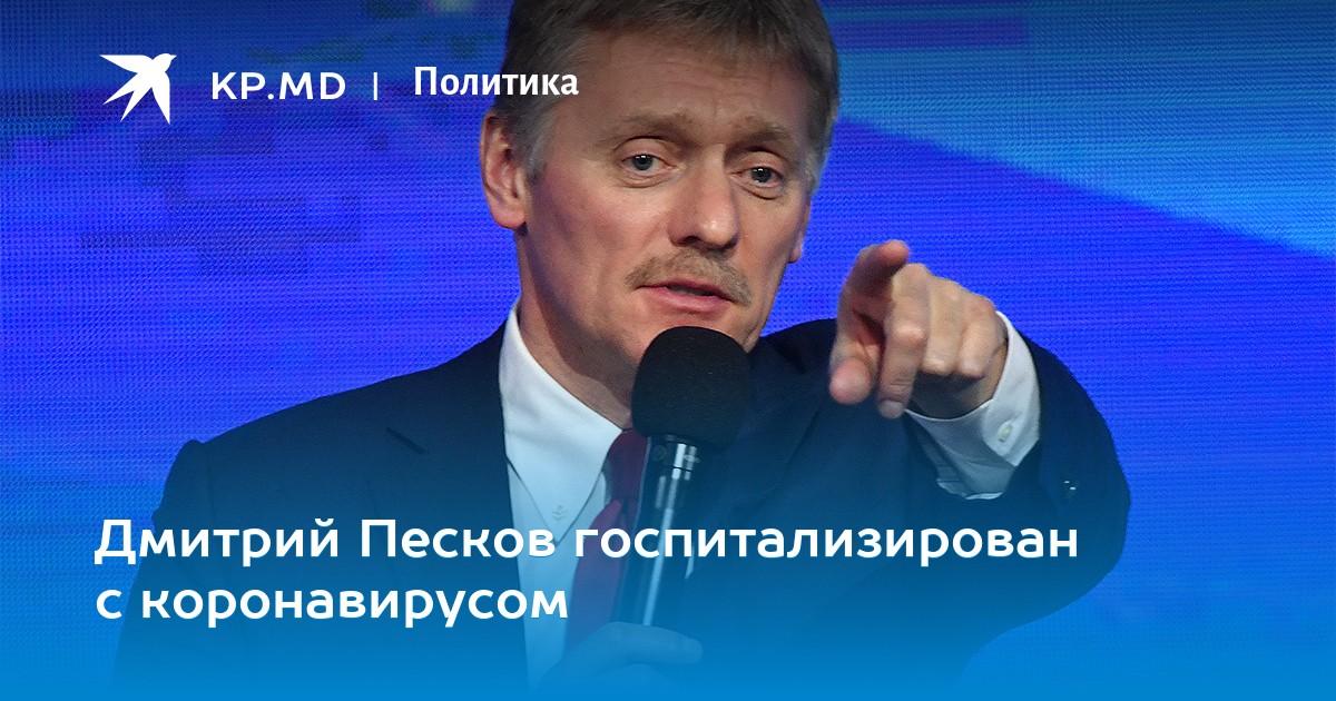 Дмитрий Песков госпитализирован с коронавирусом