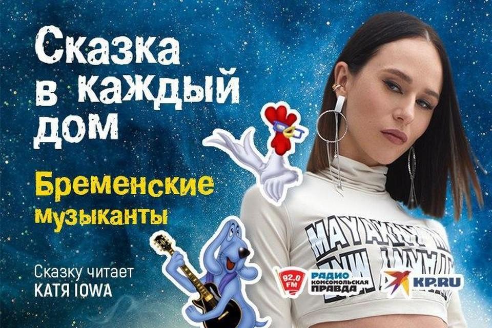 Сказочный марафон начнет популярная певица Катя IOWA.