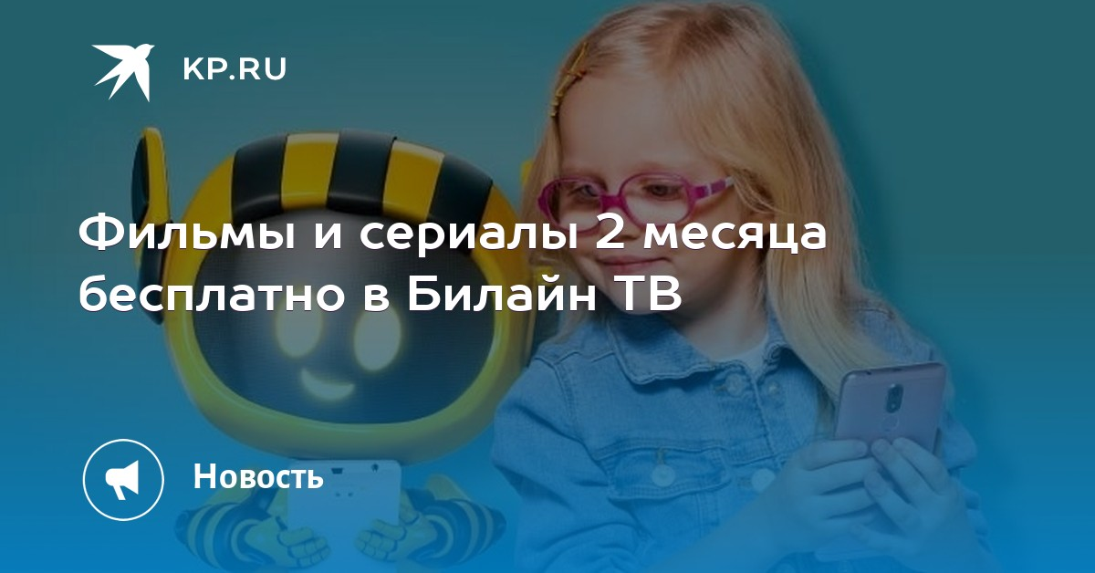 Фильмы и сериалы 2 месяца бесплатно в Билайн ТВ