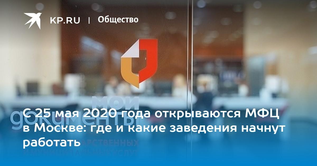 С 25 мая 2020 года открываются МФЦ в Москве: где и какие заведения начнут работать