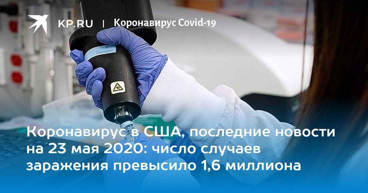 Коронавирус в США, последние новости на 23 мая 2020: число случаев заражения превысило 1,6 миллиона