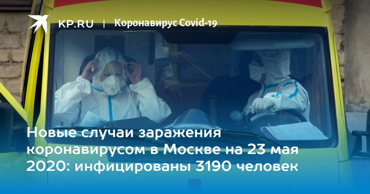Новые случаи заражения коронавирусом в Москве на 23 мая 2020: инфицированы 3190 человек