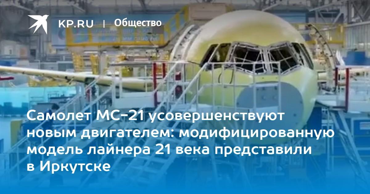 Самолет МС-21 усовершенствуют новым двигателем: модифицированную модель лайнера 21 века представили в Иркутске